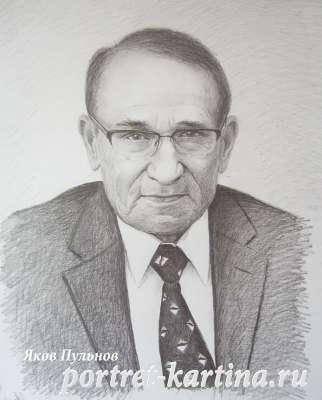 Портрет мужчины на юбилей